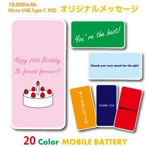 モバイルバッテリー 選べる20色 メッセージ 10000mAh スマホ 充電器 電子タバコ iPhone Galaxy Xperia AQUOS ARROWS iPhone11 Pro Max Huawei type-c ギフト|smaho-case-i-dacs