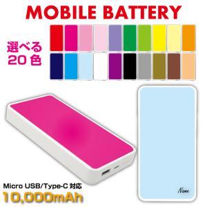 モバイルバッテリー 10000mAh 名入れ 大容量 電子タバコ スマホ 充電器 iPhone Galaxy Xperia AQUOS ARROWS iPhone11 android Huawei ギフト Type-C カラー|smaho-case-i-dacs