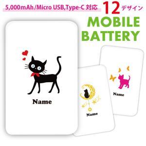 モバイルバッテリー 名入れ 4000mAh ねこ 猫 キャット スマホ 軽量 充電器 iPhone Galaxy Xperia AQUOS ARROWS iPhone11 Pro Max SO-03L Huawei type-c ギフト|smaho-case-i-dacs