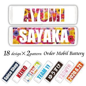 柄が選べる オーダー 名入れモバイルバッテリー 2500mAh スティック型 軽量 小型 充電器 スマホ iPhone xperia galaxy type-c android タイプC ギフト|smaho-case-i-dacs