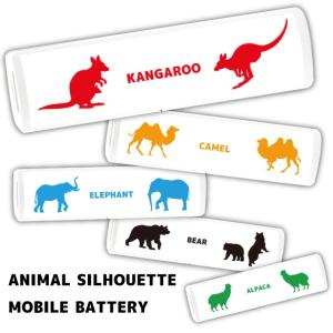 動物のシルエット×カラーが選べるモバイルバッテリー 小型 2500mAh スティック型 軽量 充電器 スマホ iPhone xperia galaxy android type-c タイプC ギフト|smaho-case-i-dacs