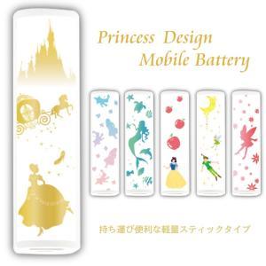 モバイルバッテリー かわいい プリンセスデザイン 2500mAh スティック型 軽量 充電器 スマホ iPhone xperia galaxy type-c タイプC ギフト 小型|smaho-case-i-dacs