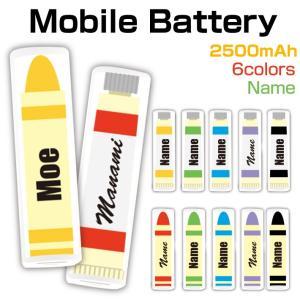 【モバイルバッテリー】 軽量 えのぐ・クレヨンデザイン 名入れ 2500mAh スティック型 軽量 充電器 iPhone xperia galaxy type-c タイプC ギフト android 小型|smaho-case-i-dacs