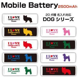 モバイルバッテリー DOG シルエット 名入れ出来ます  2500mAh スティック型 軽量  充電器 スマホ iPhone xperia galaxy type-c タイプC ギフト 小型|smaho-case-i-dacs