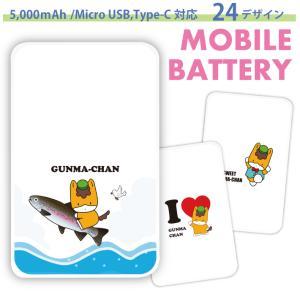 ぐんまちゃん モバイルバッテリー 4000mAh スマホ 充電器 軽量 iPhone Galaxy Xperia AQUOS ARROWS iPhone11 Pro Max SO-03L Huawei type-c ギフト ゆるキャラ|smaho-case-i-dacs
