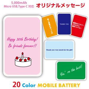 モバイルバッテリー 選べる20色 メッセージ 4000mAh スマホ 充電器 電子タバコ iPhone Galaxy Xperia AQUOS ARROWS iPhone11 Pro Max Huawei type-c ギフト|smaho-case-i-dacs