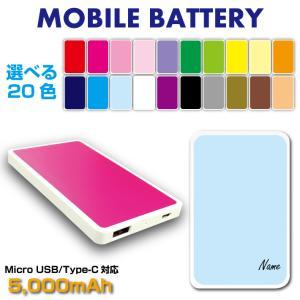 モバイルバッテリー 4000mAh 軽量 名入れ スマホ 充電器 カラー iPhone Galaxy Xperia AQUOS ARROWS iPhone11 android SO-03L Huawei type-c ギフト 母の日|smaho-case-i-dacs