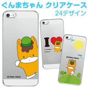 ぐんまちゃん スマホケース 多機種対応 ゆるキャラ グンマチャン 群馬 ハードケース iPhone Galaxy Xperia AQUOS ARROWS iPhone12 Pro Max SO-03L SOV40|smaho-case-i-dacs