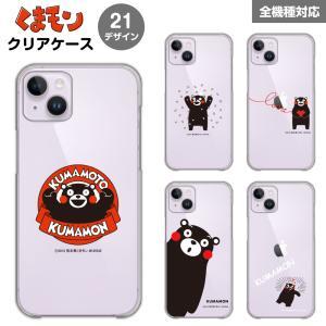 くまモン スマホケース 多機種対応 ゆるキャラ くまもん 熊本 ハードケース iPhone Galaxy Xperia AQUOS ARROWS iPhone12 Pro Max SO-03L SOV40 Android|smaho-case-i-dacs