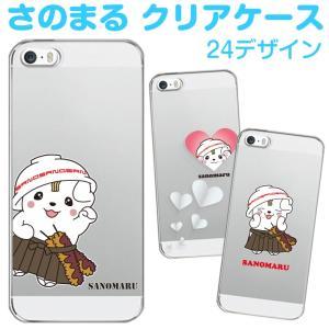 さのまる スマホケース 多機種対応 ゆるキャラ サノマル 栃木県 佐野市 ハードケース iPhone Galaxy Xperia AQUOS ARROWS iPhone11 Pro Max SO-03L iPhone12|smaho-case-i-dacs