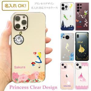 プリンセス スマホケース 多機種対応 名入れ クリア アリス シンデレラ ハードケース iPhone  xperia SO-03K SOV37 iPhoneXR iPhone11 iPhone12 Pro Max|smaho-case-i-dacs