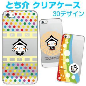とち介 スマホケース 多機種対応 ゆるキャラ tochisuke ハードケース iPhone Galaxy Xperia AQUOS ARROWS iPhone11 Pro Max SO-03L SOV40 Android iPhone12|smaho-case-i-dacs