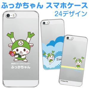 ふっかちゃん スマホケース 多機種対応 ゆるキャラ  ハードケース iPhone Galaxy Xperia AQUOS ARROWS iPhone11 Pro Max SO-03L SOV40 Android iPhone12|smaho-case-i-dacs