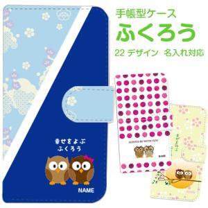 母の日 スマホケース 多機種対応 手帳型 ふくろう 福を呼ぶ 名入れ iPhone Galaxy Xperia AQUOS ARROWS iPhone12 iPhone11 Pro Max SO-03L Android Huawei|smaho-case-i-dacs