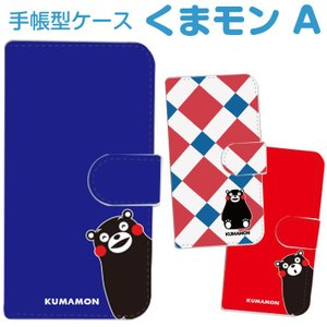 スマホケース 多機種対応 手帳型 くまモン iPhone Galaxy Xperia AQUOS ARROWS iPhone11 Pro Max SO-03L Huawei ゆるキャラ 熊本 iPhone12|smaho-case-i-dacs