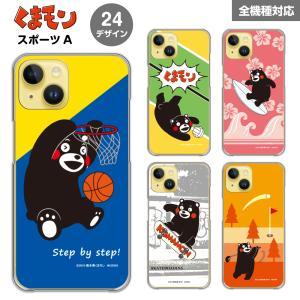 くまモン スマホケース 多機種対応 ゆるキャラ ハードケース iPhone Galaxy Xperia AQUOS ARROWS iPhone12 Pro Max SO-03L SOV40 Android くまもん 熊本|smaho-case-i-dacs