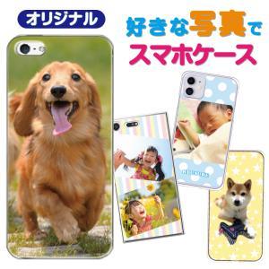 オリジナル 写真 ギフト スマホ ケース カバー ハードケース iPhone xperia SO-03K SOV37 iPhone11 iPhone12 Pro iphone8 iPhoneXR 手作り オーダーメイド|smaho-case-i-dacs