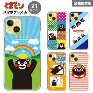 くまモン スマホケース 多機種対応 ゆるキャラ くまもん クマモン 熊本 ハードケース iPhone Galaxy Xperia AQUOS ARROWS iPhone11 Pro Max SO-03L SOV40|smaho-case-i-dacs