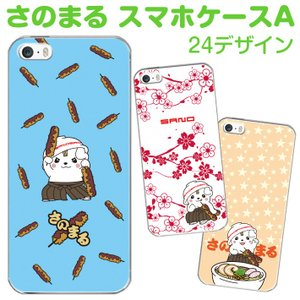 さのまる スマホケース 多機種対応 ゆるキャラ サノマル 栃木県 佐野市 ハードケース iPhone Galaxy Xperia AQUOS ARROWS iPhone12 Pro Max SO-03L SOV40|smaho-case-i-dacs