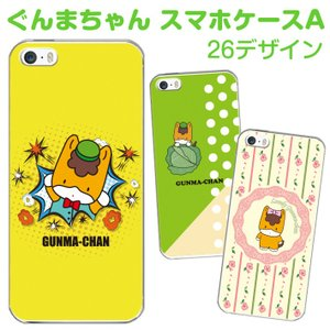 ぐんまちゃん スマホケース 多機種対応 ゆるキャラ グンマチャン 群馬 ハードケース iPhone Galaxy Xperia AQUOS ARROWS iPhone11 Pro Max SO-03L SOV40 Android|smaho-case-i-dacs