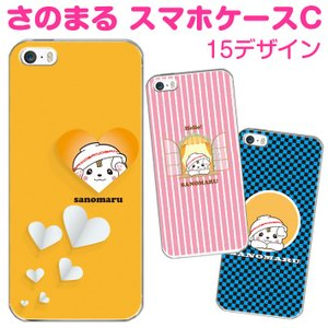 さのまる サノマル 栃木県 佐野市 スマホケース 多機種対応 ゆるキャラ ハードケース iPhone Galaxy Xperia AQUOS ARROWS iPhone12 Pro Max SO-03L Android|smaho-case-i-dacs