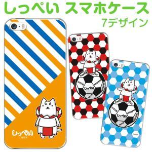 しっぺい シッペイ スマホケース 多機種対応 ゆるキャラ 静岡 磐田 ハードケース iPhone Galaxy Xperia AQUOS ARROWS iPhone12 Pro Max SO-03L SOV40 Android smaho-case-i-dacs