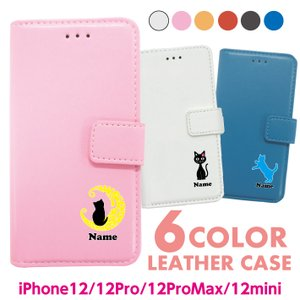 iPhone専用 手帳型 スマホケース iPhone12 iPhone12Pro iPhone12ProMax iPhone12mini ネコ 猫 CAT レッド ブルー ピンク iPhone|smaho-case-i-dacs