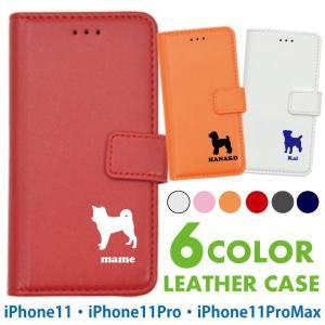 iPhone 手帳型 スマホケース  dog 犬 ワンちゃん スマホケース iPhone11 iPhone11Pro iPhone11ProMax iPhone専用 シルエット 名入れできます|smaho-case-i-dacs