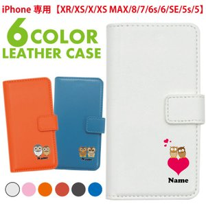 iPhone専用 手帳型 ふくろう スマホケース iPhoneXR iPhoneX iPhoneXS Max iPhone8 iPhone7 iPhoneSE iPhone5s iPhone6s  フクロウ 福を呼ぶ 母の日|smaho-case-i-dacs