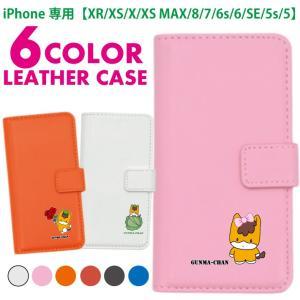 iPhone専用 手帳型 ぐんまちゃん スマホケース iPhoneXR iPhoneX iPhoneXS iPhoneXS Max iPhone8 iPhone7 iPhoneSE iPhone5s iPhone6s  ゆるキャラ|smaho-case-i-dacs