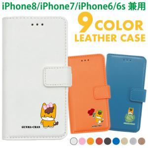 iPhone専用 手帳型 スマホケース iPhone8 iPhone7 iPhone6/6s 兼用 ゆるキャラ ぐんまちゃん 群馬 iphone7 iphone6s iPhone6s iPhoneSE(第二世代)|smaho-case-i-dacs