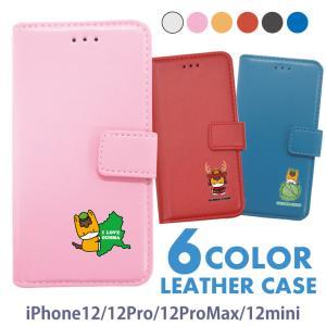 iPhone専用 手帳型 スマホケース iPhone12 iPhone12Pro iPhone12ProMax iPhone12mini  ゆるキャラ ぐんまちゃん 群馬|smaho-case-i-dacs