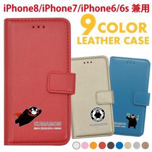 iPhone専用 手帳型 スマホケース iPhone8 iPhone7 iPhone6/6s 兼用  ゆるキャラ くまモン iphone7 iphone6s iPhone6s iPhoneSE(第二世代)|smaho-case-i-dacs