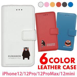 iPhone専用 手帳型 スマホケース iPhone12 iPhone12Pro iPhone12ProMax iPhone12mini ゆるキャラ くまモン iphone|smaho-case-i-dacs
