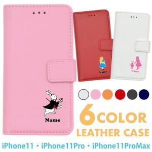 iPhone 手帳型 スマホケース プリンセス  iPhone11 iPhone11Pro iPhone11ProMax iPhone専用 かわいい ピンク オレンジ 赤 ブラック ネイビー ホワイト|smaho-case-i-dacs