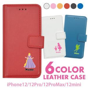 iPhone専用 手帳型 スマホケース iPhone12 iPhone12Pro iPhone12ProMax iPhone12mini プリンセス iphone 名入れ|smaho-case-i-dacs