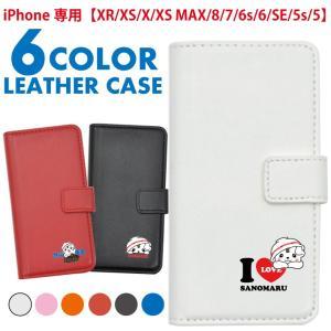 iPhone専用 手帳型 さのまる スマホケース iPhoneXR iPhoneX iPhoneXS iPhoneXS Max iPhone8 iPhone7 iPhoneSE iPhone5s iPhone6s  ゆるキャラ|smaho-case-i-dacs
