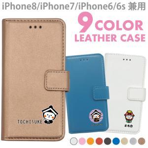 iPhone専用 手帳型 スマホケース iPhone8 iPhone7 iPhone6/6s 兼用 ゆるキャラ とち介 iphone7 iphone6s iPhone6s iPhoneSE(第二世代)|smaho-case-i-dacs