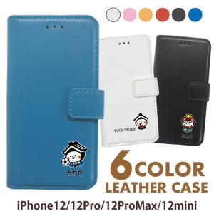 iPhone専用 手帳型 スマホケース iPhone12 iPhone12Pro iPhone12ProMax iPhone12mini ゆるキャラ とち介 iphone|smaho-case-i-dacs