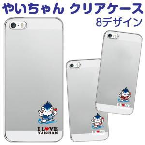 やいちゃん スマホケース 多機種対応 ゆるキャラ 静岡 焼津市 海 魚 ハードケース iPhone Galaxy Xperia AQUOS ARROWS iPhone12 Pro Max Android ヤイチャン|smaho-case-i-dacs