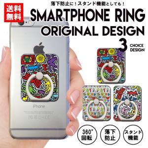 スマホリング 全機種対応 iPhone Galaxy Xpe...