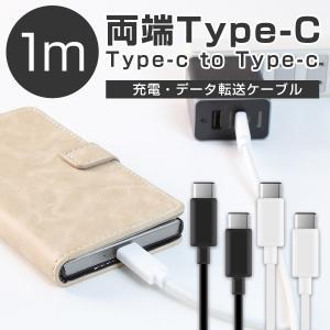 USB type-c 両端Type-Cケーブル
