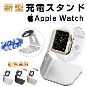 Apple Watch スタンド アルミ App...の商品画像