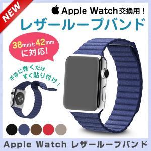 Apple Watch バンド レザーループ アップルウォッチ バンド 38mm 42mm Apple Watch  Series 2 バンド交換 Apple Watch ベルト 調節できるマグネット式バックル