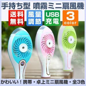 噴霧手持ち USB扇風機 卓上扇風機 加湿器 ミスト USB充電式 ミニファン 小型ファン 卓上扇風機 冷風機 超静音 送風 涼しい 夏対策 持ちやすい
