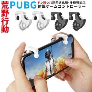 荒野行動 コントローラー PUBG 射撃用ボタン スマホ用ゲーム コントローラー iPhone Android用 ゲームコントローラー アイフォン アンドロイド コントローラー