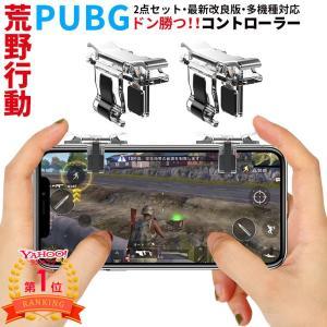 最新改良版 PUBG モバイル コントローラー 荒野行動コントローラー アイフォーン 荒野行動 ボタン PUBG スマホコントローラー iPhone Android コントローラー