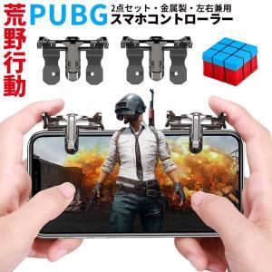 PUBG コントローラー スマホ 荒野行動 コントローラー 最新 FPS コントローラー スマホ ゲームパッド 荒野行動 エイムアシスト 射撃ボタン 金属製 2個セット