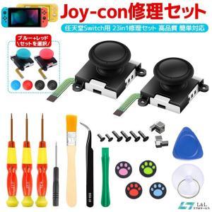 23in1 任天堂スイッチ ジョイコン 修理パーツ 工具フルセット Nintendo Switch ...