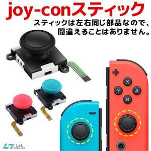任天堂スイッチ JOY-CON スティック 修理パーツ ジョイコン Nintendo Switch ...